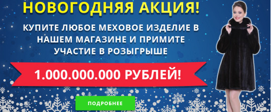 Еще 1 000 000 000 поводов купить теплую шубку