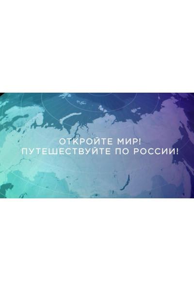 Путешествуем по России вместе!