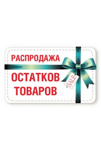 БОЛЬШАЯ ФИНАЛЬНАЯ РАСПРОДАЖА!