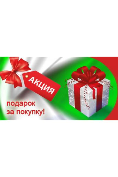 Подарки за покупки в интернет-магазине