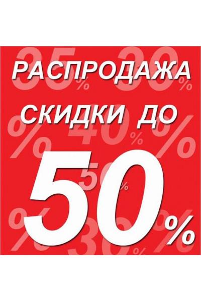 Мегараспродажа головных уборов