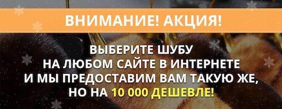 АКЦИЯ НА 10000 ДЕШЕВЛЕ!