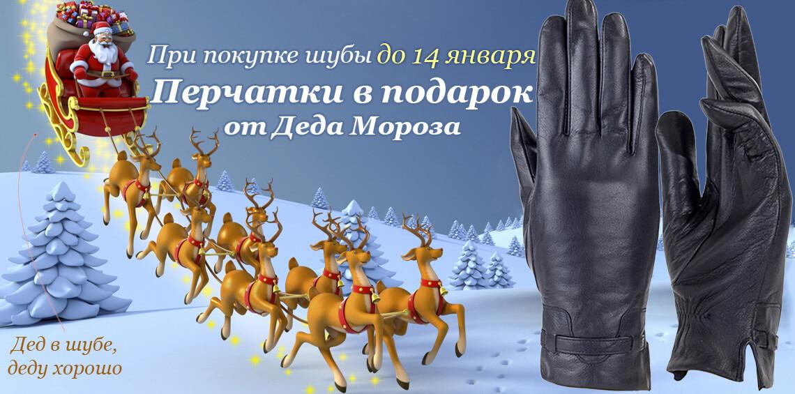 Новогодний подарок - перчатки