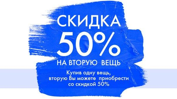 50 % на вторую покупку