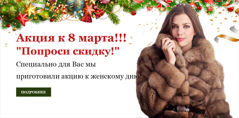 """Акция """"Попроси скидку"""" к 8 марта"""